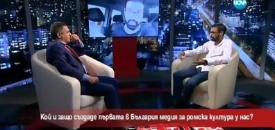 Кой и защо създаде първата в България медия за ромска култура?